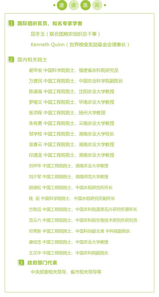 嘉宾_看图王.png