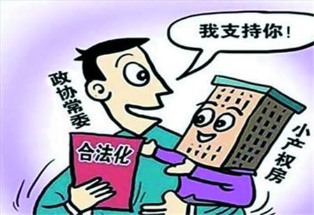 深圳小产权房能不能买.jpg