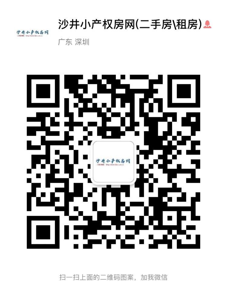 沙井小产权房网.jpg