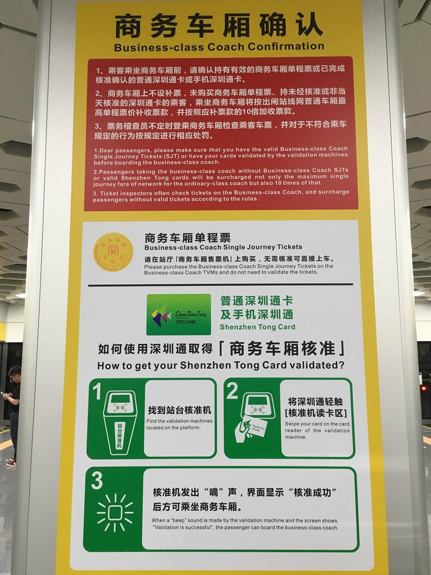 深圳地铁11号线商务车厢.jpg