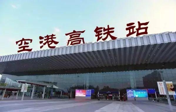 空港高铁站示意图.jpg