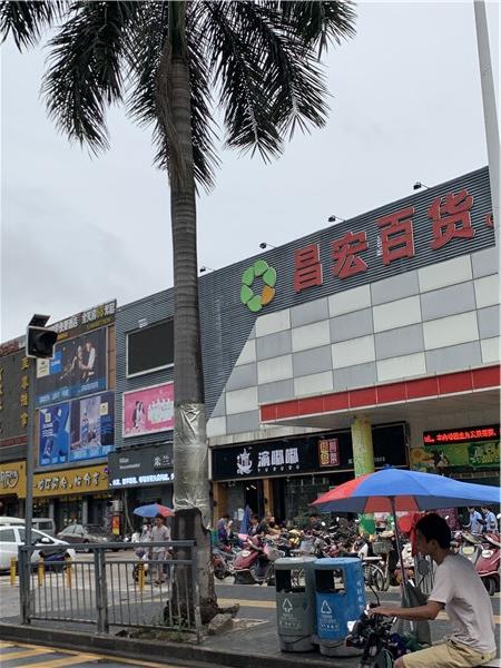 华升大厦附近的昌宏百货商场.jpg