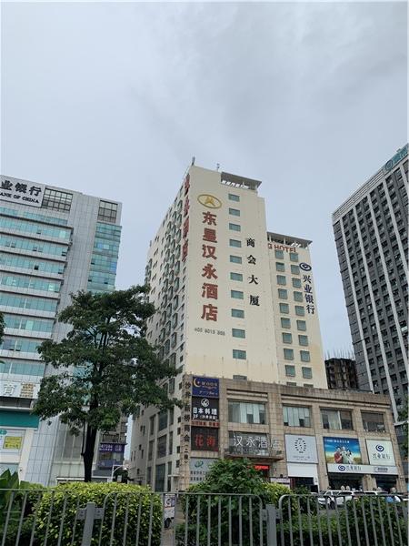 鸿达兴花园附近的东星汉永酒店.jpg