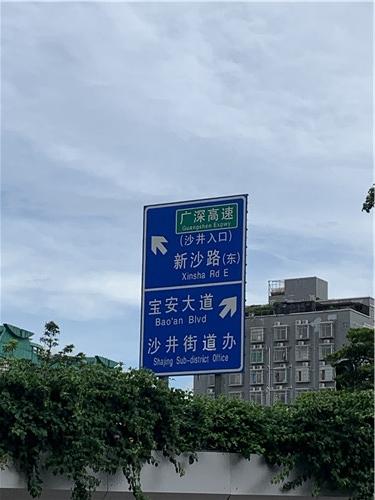 沙井新沙路.jpg