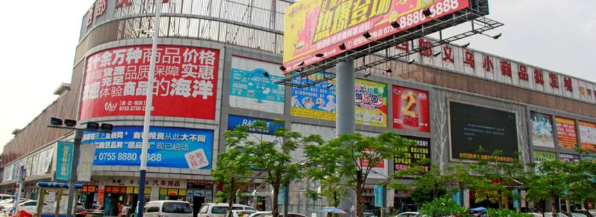 沙井西部义乌小商品城外观.png