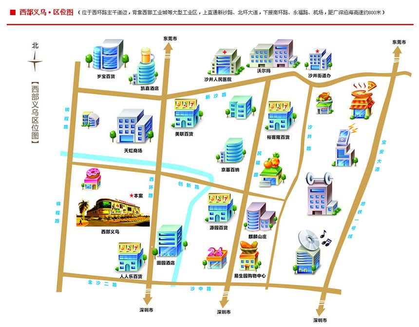 沙井西部义乌区位图.jpg