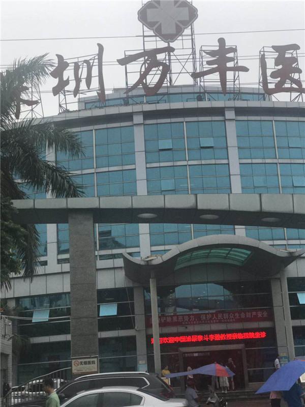 名豪丽城附近的万丰医院.jpg