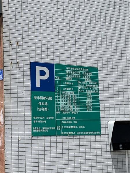 城市丽都花园停车场收费标准.jpg