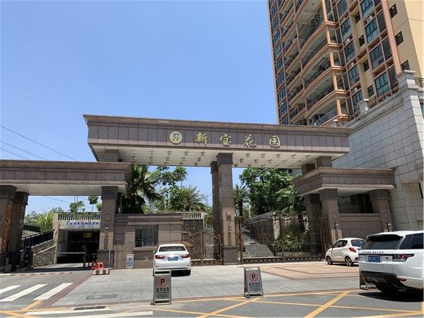 世纪万家家居广场利万家店附近的统建楼新宝花园.jpg