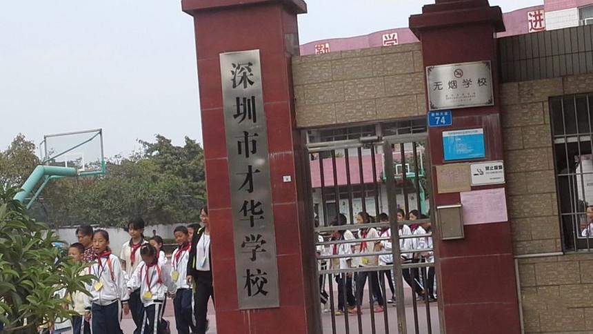 深圳市才华学校.jpg