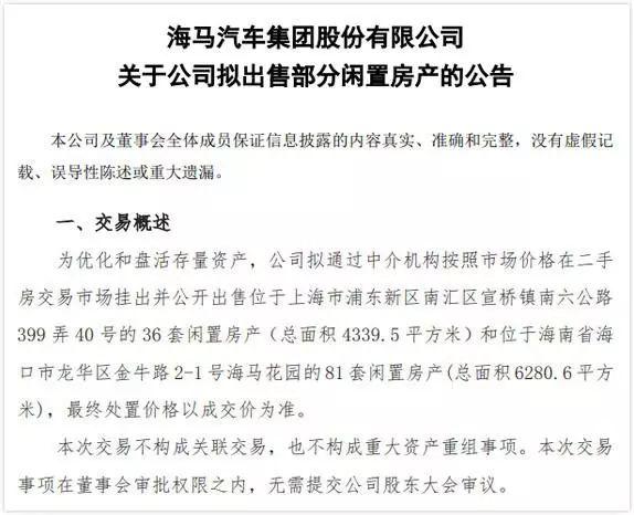 海马汽车集团出售闲置房产公告.jpg