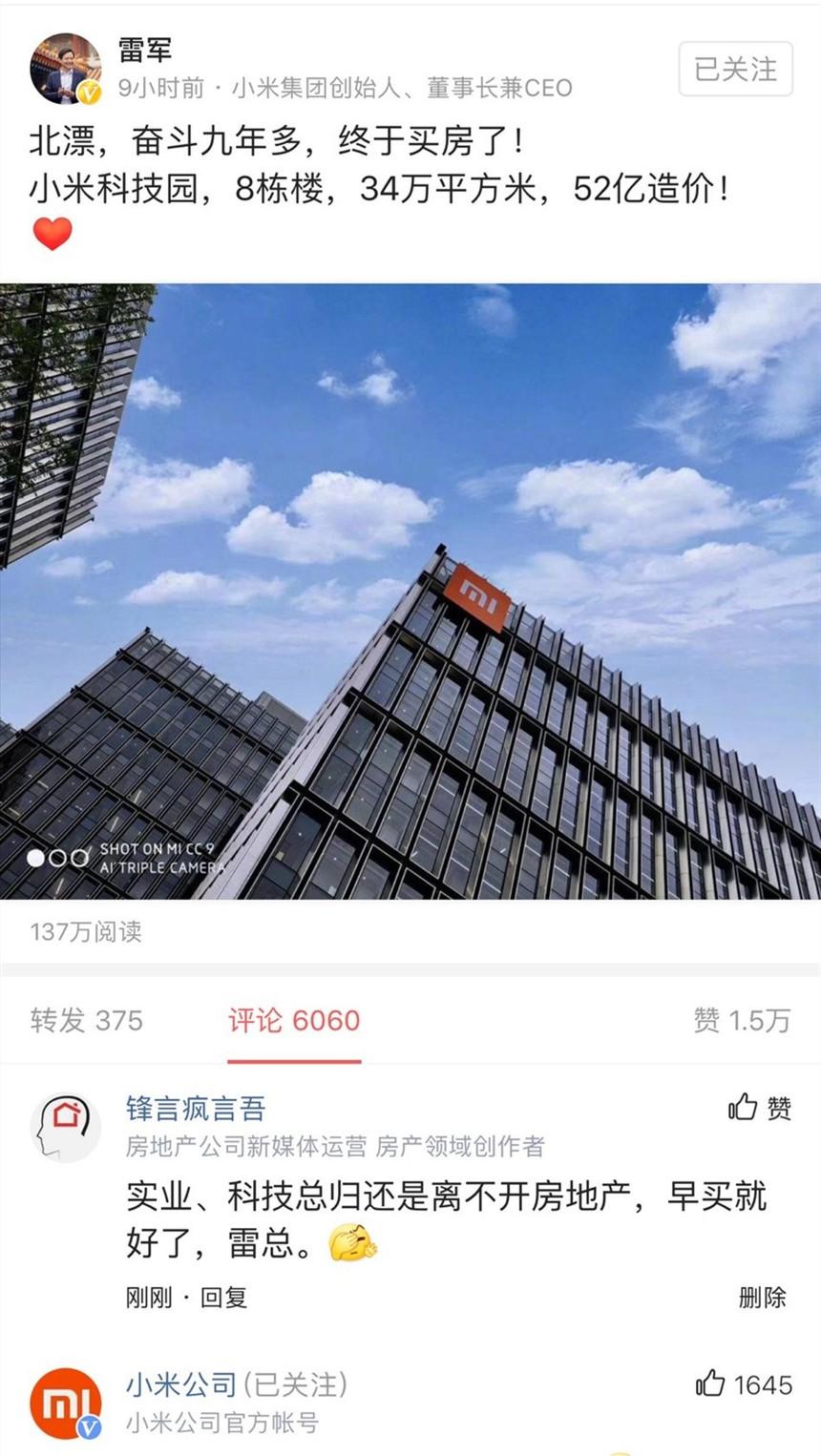 雷军52亿买房34万平方米.jpg