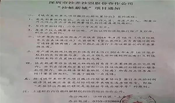 深圳沙井街道沙四蚝四旧改拆除赔偿案例.jpg