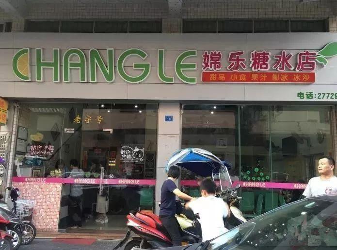 嫦乐糖水店.jpg