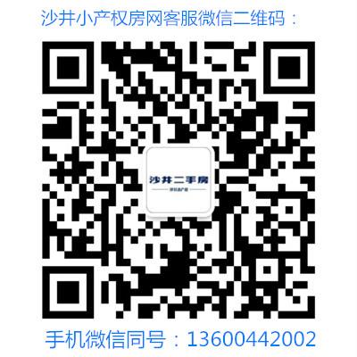 沙井小产权房网客服微信.jpg