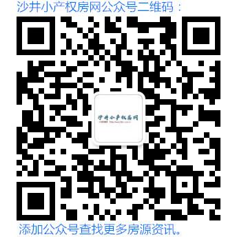 沙井小产权房网公众号.jpg