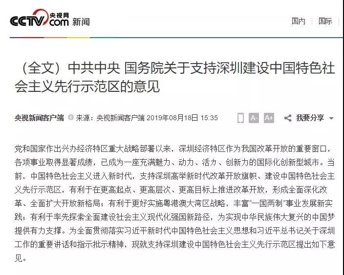 中共中央、国务院发布关于支持深圳建设中国特色社会主义先行示范区的意见.jpg