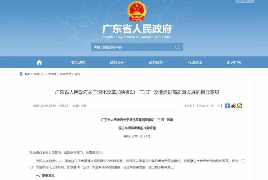 广东省政府关于旧改推进的意见.jpg