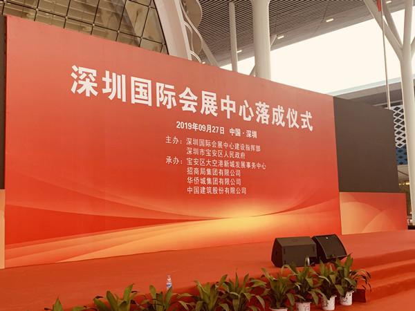 深圳国际会展中心落成仪式.jpg