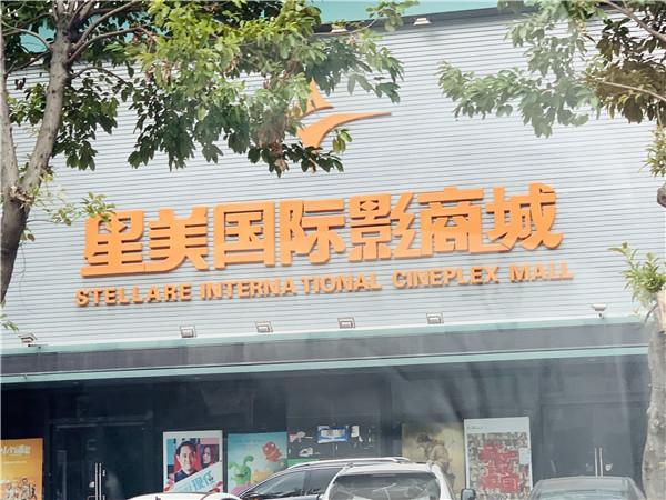 福美花园附近的电影院.jpg