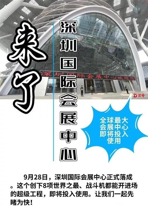 深圳国际会展中心.jpg