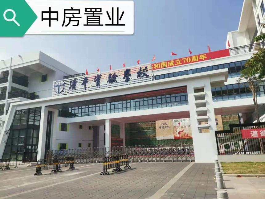 清平实验学校.jpg