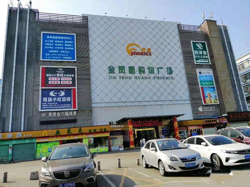 凤凰山景楼盘附近的商场.jpg
