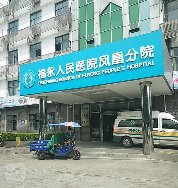 凤凰山景楼盘附近的医院.jpg