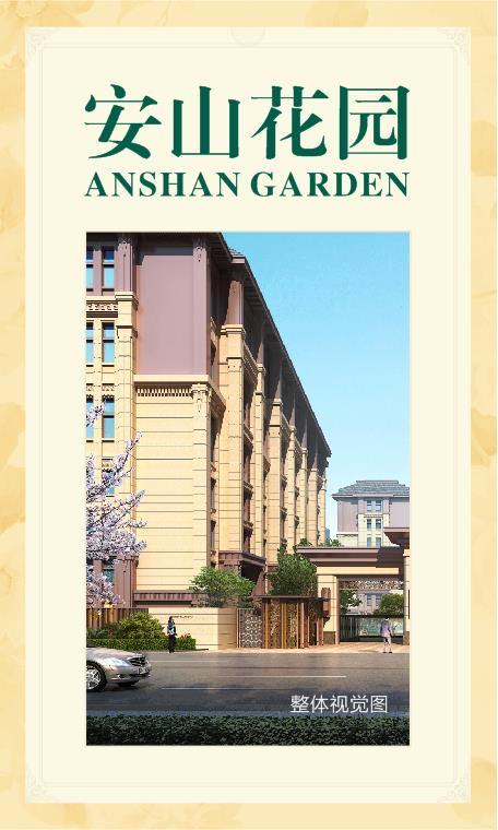 安山花园整体视觉图片.jpg