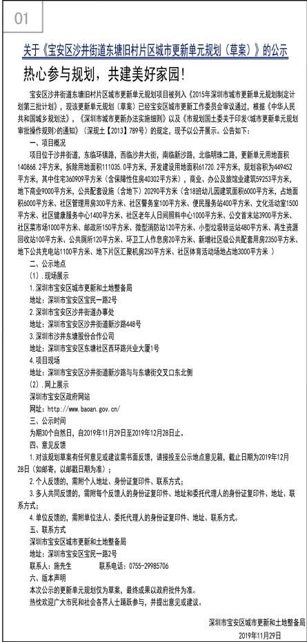 华侨城东塘项目.png