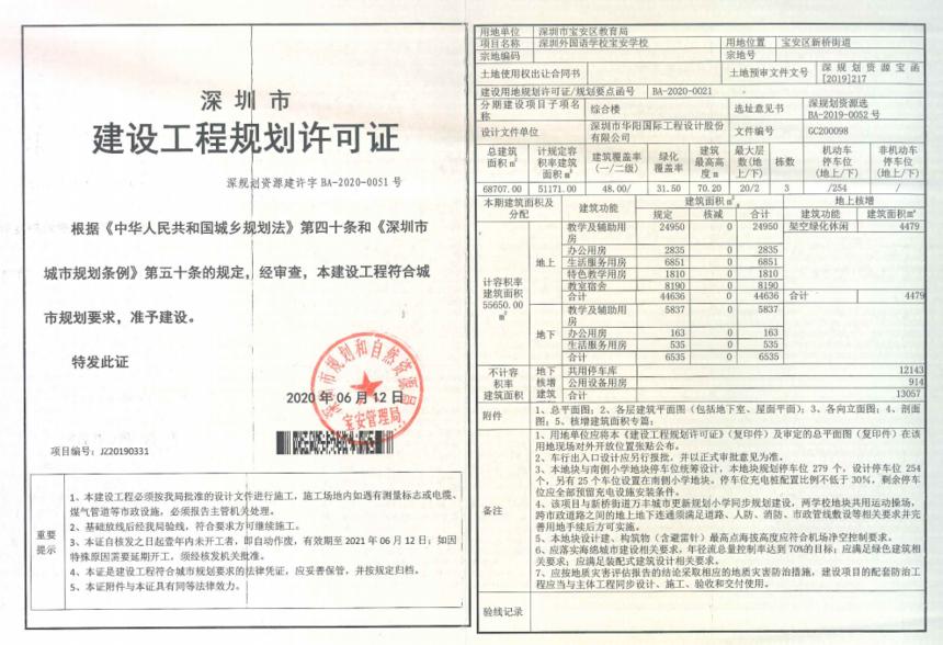 深外宝安《建设工程规划许可证》.png