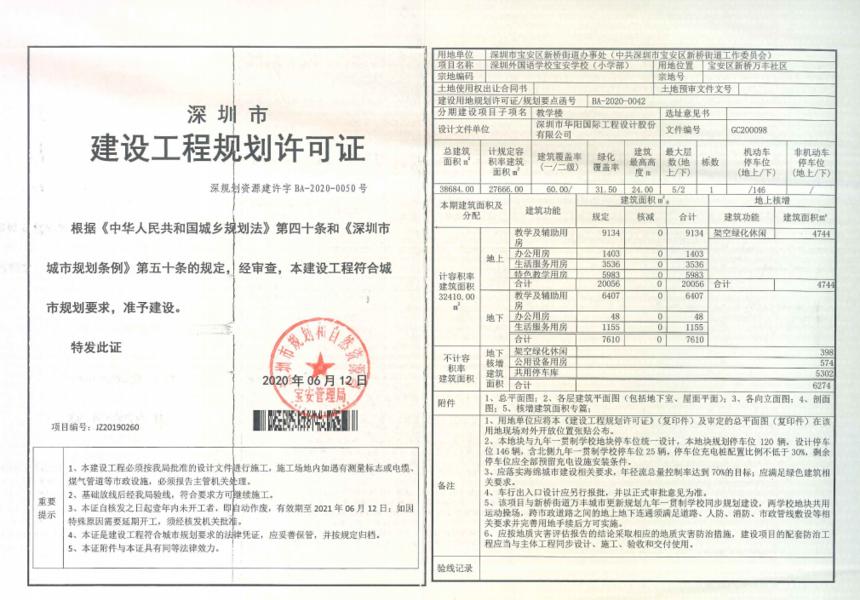 深圳外国语学校宝安学校(小学部)许可证.png