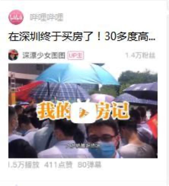 在深圳终于买到房.jpg