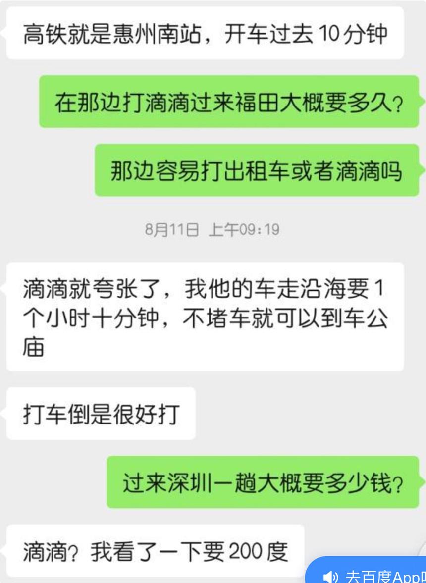 深圳人买惠州房产.jpg