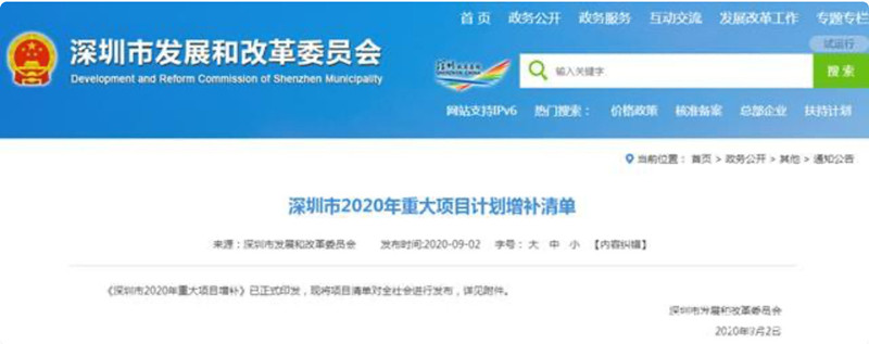 深圳市2020年重大项目计划增补清单.jpg
