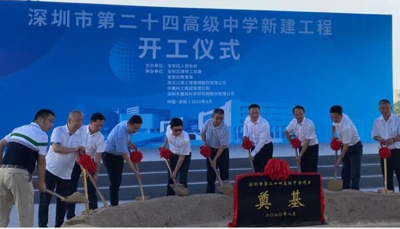 深圳市第二十四高级中学开工.png