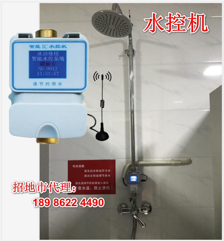 水控机/节水系统/浴室水控机/控水系统/武汉水控机上门安装
