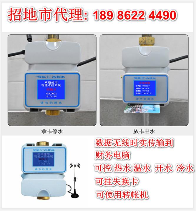 水控机/节水系统/浴室水控机/控水系统/武汉水控机上门安装/水控机