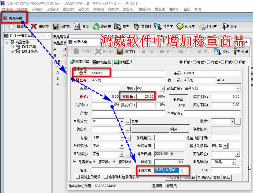 收银软件对接托利多条码秤方法 鸿威软件流通专家对接托利多BPLUS电子秤方法