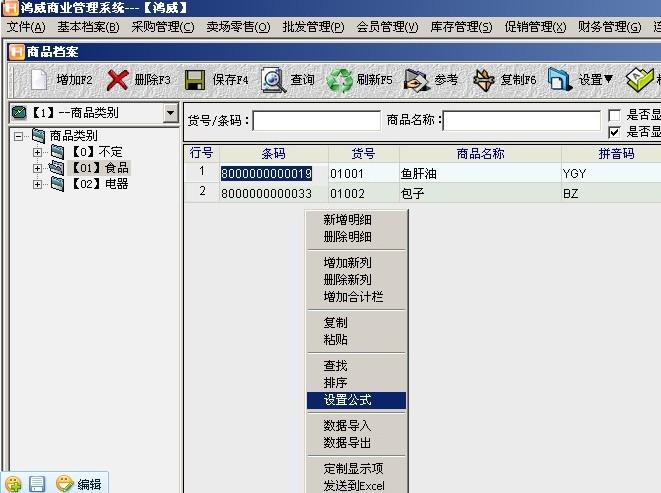鸿威软件批量修改档案参数