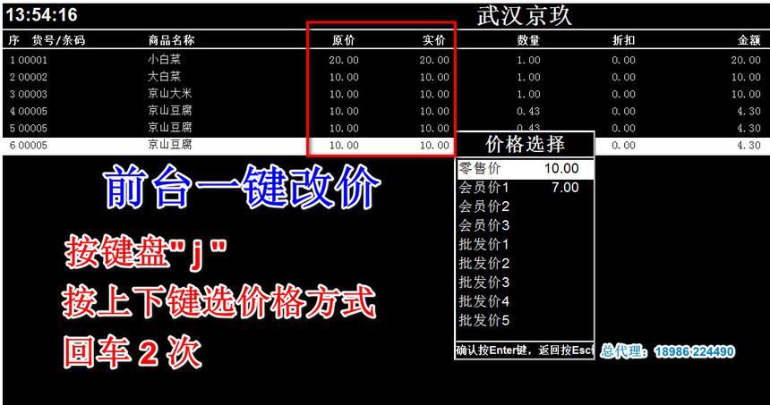 前台操作 会员模式 鸿威流通专家 会员制超市管理系统武汉售饭机,消费机,就餐机,收银机,收款机,鸿威软件
