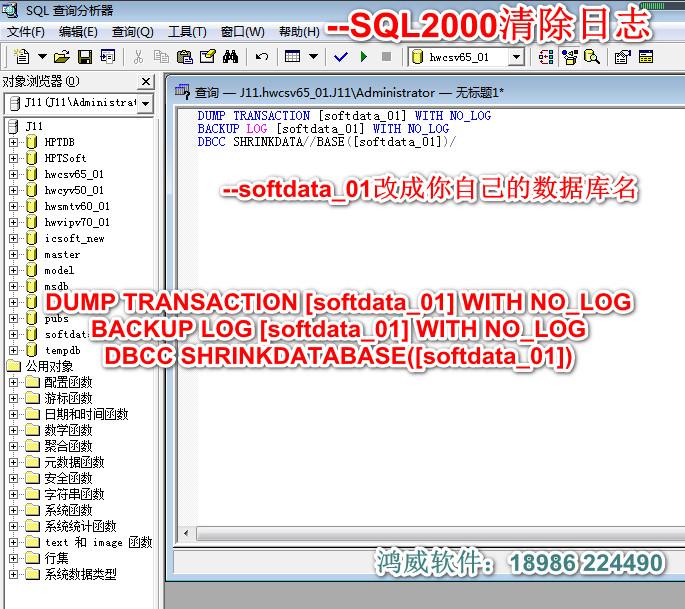 --SQL2000清除日志.jpg