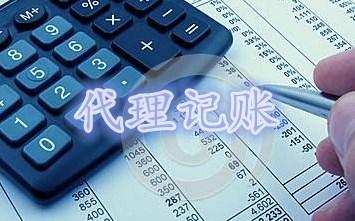 代理记账公司财税