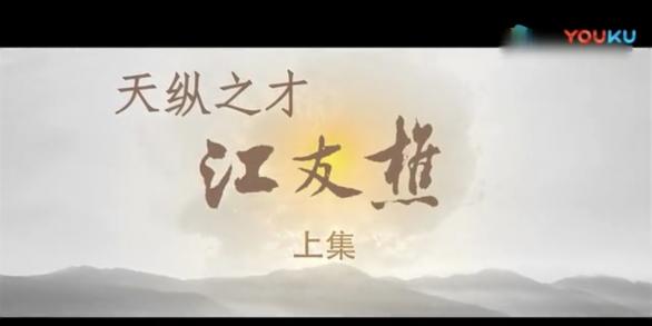 天纵之才 江友樵2