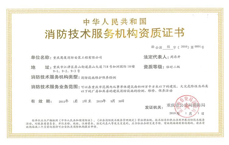 消防技術服務機構資質證書(新版).jpg