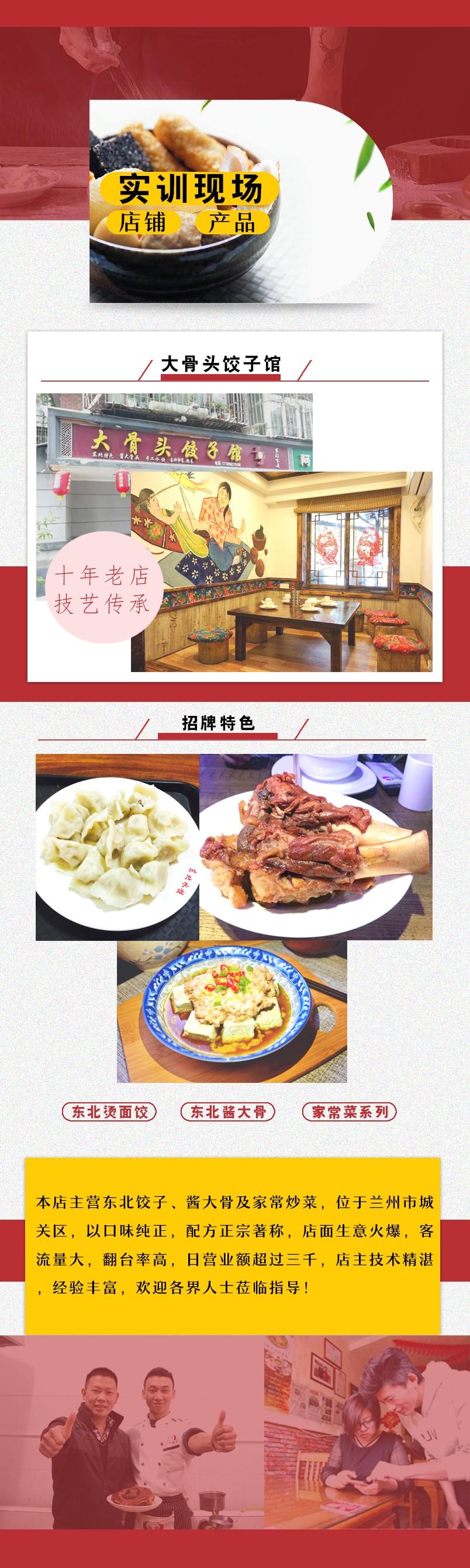 食训联盟网站产品说明东北酱大骨.jpg