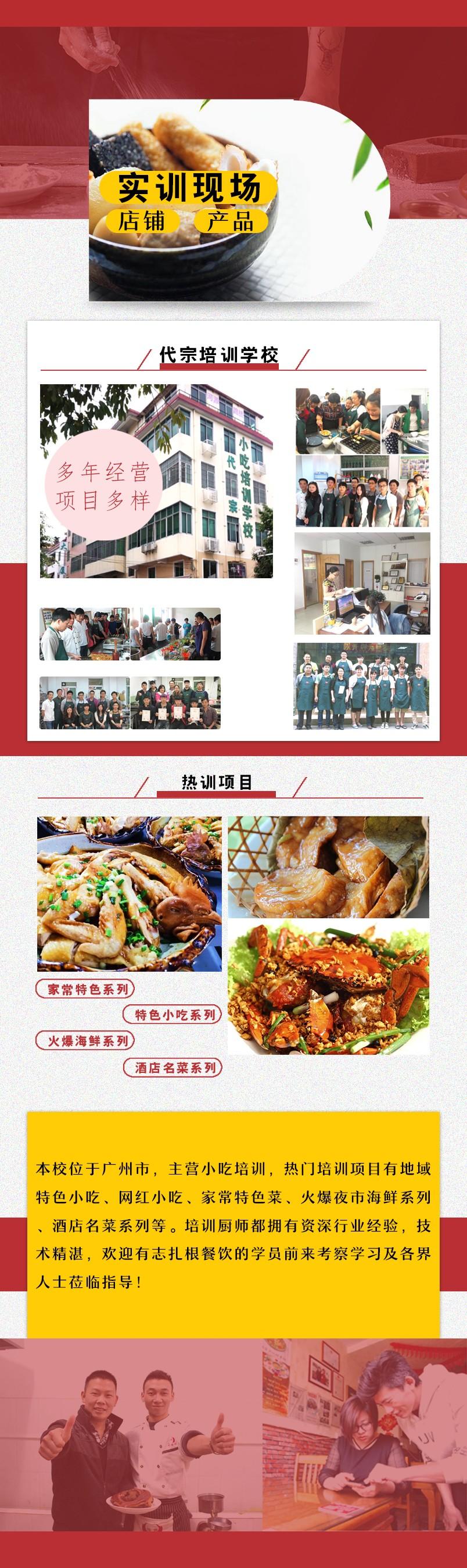 食训联盟网站产品说明代宗学校.jpg