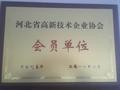 科德智能正式成为河北省高新技术企业协会会员单位