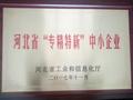 """科德智能獲得""""河北省專精特新中小企業""""牌匾"""