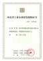 """科德智能获得""""河北省工业企业研发机构证书""""(A级)"""